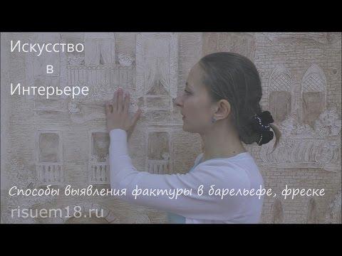 Барельеф в интерьере Мои работы | Наталья Боброва