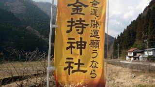 金持神社(鳥取県日野郡日野町)でグリーンジャンボ宝くじ高額当選祈願