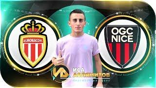 монако - Ницца / Первая лига / Прогноз и обзор матча / 24.09.2019