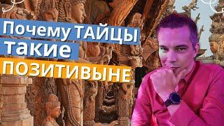 ПАТТАЙЯ Тайланд Гора Будды Почему тайцы такие позитивные