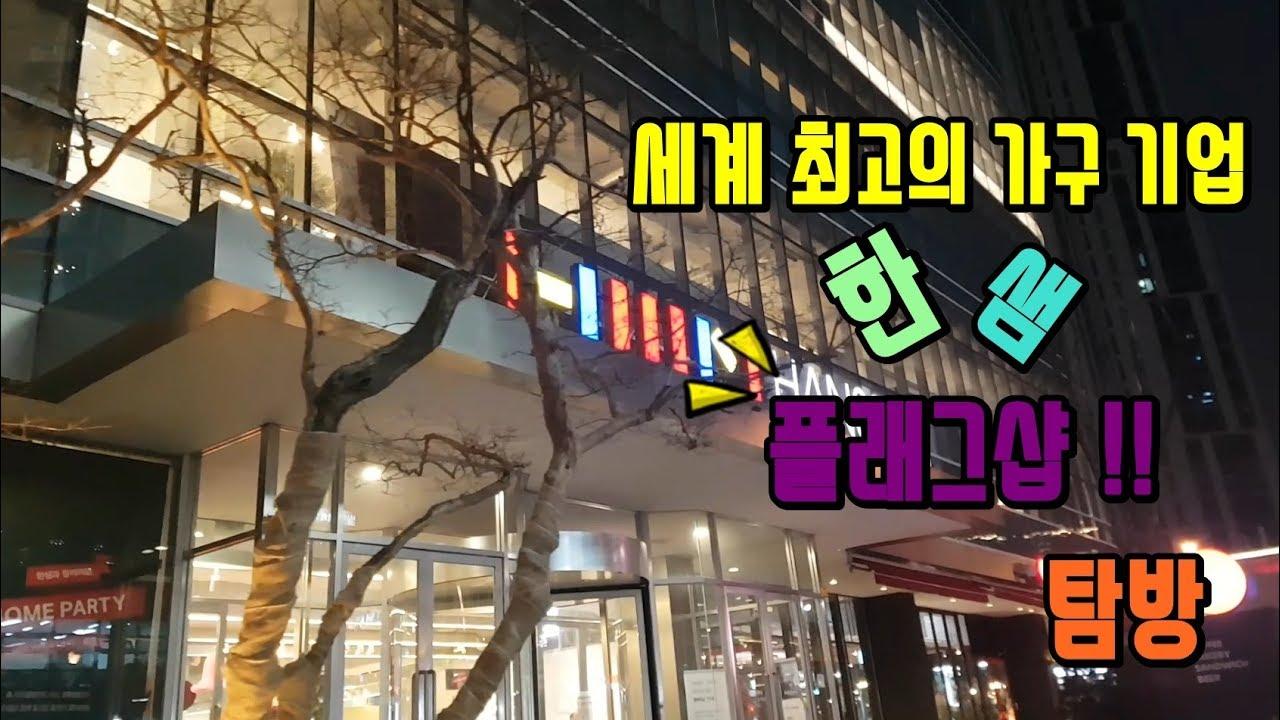[도날드 KWAK] 대한민국 최고의 가구 기업 ! 한샘 !! 플래그샵 다녀왔어요