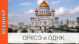 Реализация планируемых результатов обучения по ОРКСЭ/ОДНКНР