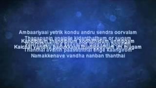 Dheivangal Ellaam  thotre pogum - Kedi Billa Killadi Ranga Karaoke