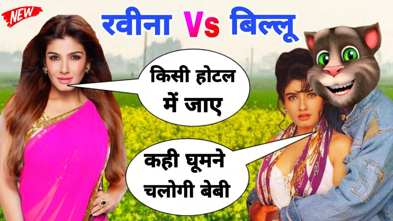 रवीना टंडन vs बिल्लू कॉमेडी। Raveena Tandon Songs। All Hits Bollywood Songs Old 90s। Funny Call