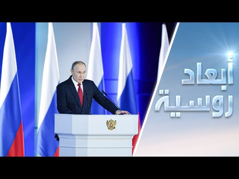 رسالة بوتين وأبعاد المشهد الروسي  - نشر قبل 2 ساعة