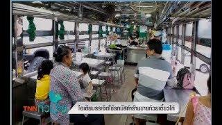 Gambar cover ไอเดียบรรเจิด ใช้รถบัสทำร้านขายก๋วยเตี๋ยวไก่TNNทั่วไทย