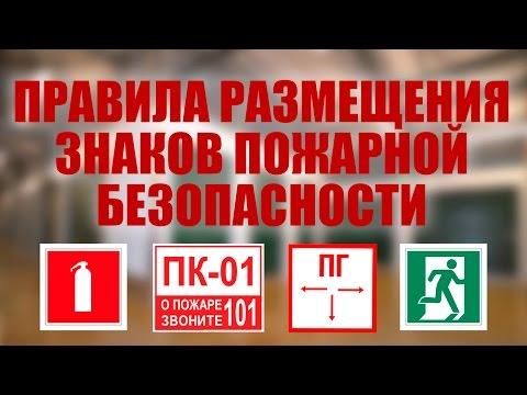 Правила размещения знаков пожарной безопасности