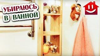 УБОРКА И ПЕРЕСТАНОВКА В ВАННОЙ : Domovenok