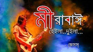 Mirabi by james | মীরাবাঈ | James [Lyrics]