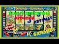 Выигрыши в Игровом Автомате Бананы Едут на Багамы.Стратегия Игры в Bananas go Bahamas