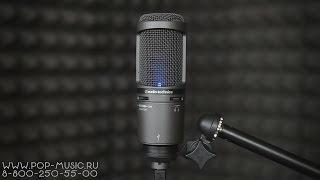видео Audio-Technica AT2020 студийный конденсаторный микрофон
