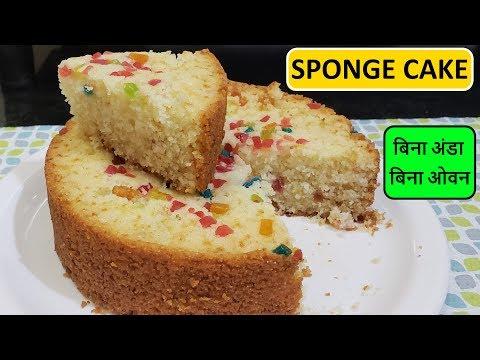 Suji Cake Recipe In Pressure Cooker | Eggless Rava Cake In Pressure Cooker | Easy Cake Recipe