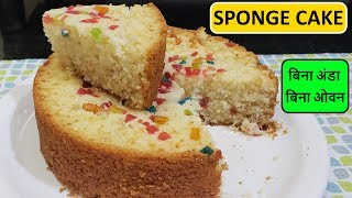 Suji Cake Recipe in Pressure Cooker | Eggless Rava cake in Pressure cooker | Easy Cake Recipe