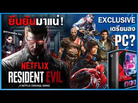 Sony จะพอทเกมลง PC มากขึ้น | Netflix ยืนยัน! Resident Evil ซีรี่ย์  สัปดาห์นี้ในวงการเกม [6 ก.ย.20]