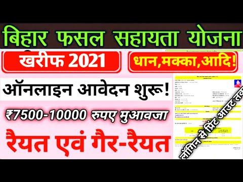 Bihar Fasal Bima Kharif Online Kaise Kare 2021| ऑनलाइन आवेदन शुरू ऐसे करे आवेदन पूरी प्रक्रिया देखे.