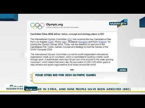 Четыре города претендуют на проведение Олимпийских игр 2024 года - KazakhTV