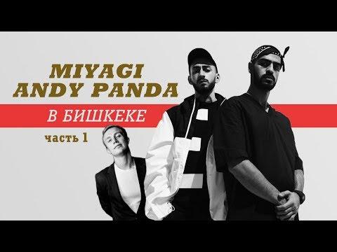 MIYAGI & ANDY PANDA В БИШКЕКЕ. Часть 1 [ Hajime. I Got Love. Captain. ]