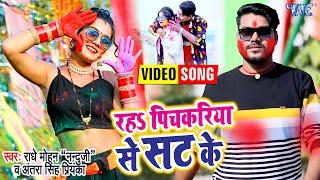 #Video   रहा पिचकरिया से सट के   Radhe Mohan Nandu Ji, Antra Singh Priyanka   Bhojpuri Holi Song