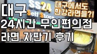 대구 무인편의점 라면자판기 | 더스트빈TV