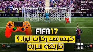 كيف تصد جميع ركلات الجزاء معرفة إتجاه الكورة و قوة الركلة في فيفا 17 | FIFA 17