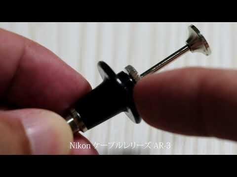 Nikon ケーブルレリーズ AR-3 Review