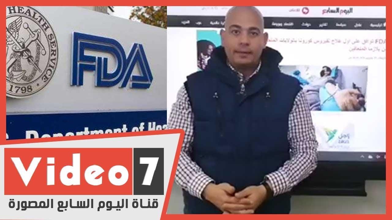 بعد موافقة FDA الأمريكية..تفاصيل أول علاج معتمد لفيروس كورونا