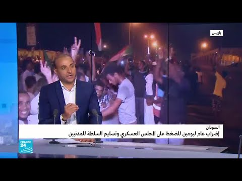 لماذا لم تلبِّ كل أطياف المعارضة السودانية الدعوة إلى الإضراب العام؟