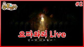 [닌텐도 스위치 Live] 공포게임 요마와리 #2(처녀…