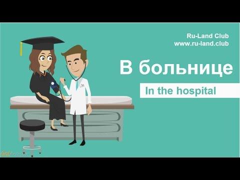 Visual Russian: In the hospital. В больнице