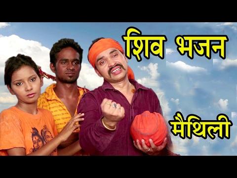 छोट छोट रोड़ी गडै यए   Kunj Bihari Shiv Bhajan   Maithili Shiv Bhajan 2017  
