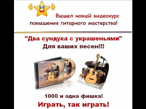 Два сундука с украшеньями для песен под гитару Фрагменты уроков курса