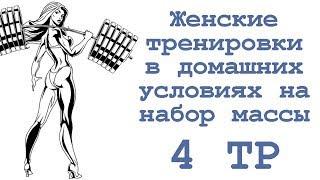 Женские тренировки в домашних условиях на набор массы (4 тр)