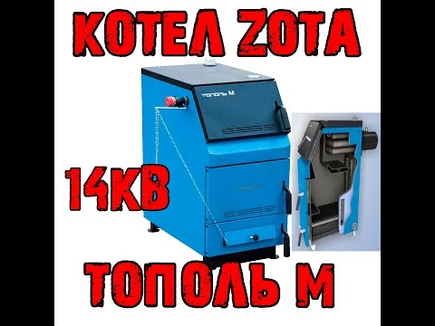 """Котел Zota """"Тополь-М"""" Спустя 2 года"""