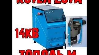 видео Котёл ZOTA Mix 20 - твердотопливный отопительный котел мощностью 20 кВт