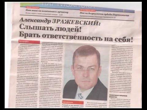 Партизанск История успеха