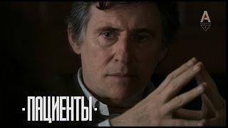 ПАЦИЕНТЫ (сериал 2008 г.) русский трейлер