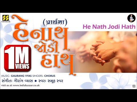 Prayer: He Nath Jodi Hath | હે નાથ જોડી હાથ (પ્રાર્થના) | Music: Gaurang Vyas