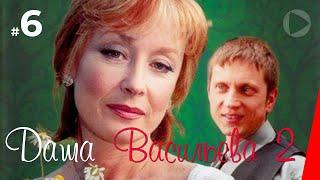 Даша Васильева 2. Любительница частного сыска (6 серия) (2 сезон) сериал