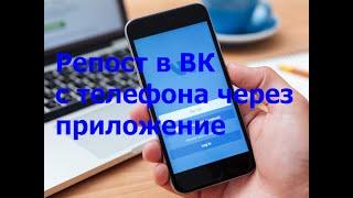 как сделать репост в контакте на телефоне через приложение