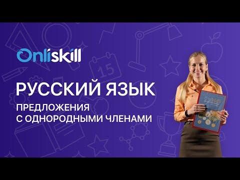 Русский язык 5 класс: Предложения с однородными членами