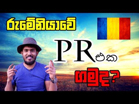රුමේනියාවේ(PR) එක ගමුද?  Let's take a permanent residence in Romania   (Road to romania Epi 10)
