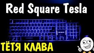 Игровая клавиатура Red Square Tesla RSQ-20002 отличный подарок сыну другу брату на НОВЫЙ ГОД