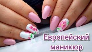Европейский МАНИКЮР | Простой дизайн ногтей Орхидея с Only Franch | ТОП удивителные дизайны ногтей