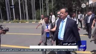 التلفزيون العربي | رويترز: الكويت ستستضيف محادثات سلام في 17 نيسان/ إبريل القادم