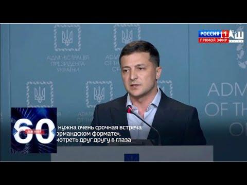 Срочно! Зеленский сделал жесткое заявление про Путина. 60 минут от 07.08.19