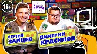 ДЕНДИ #3 Сергей Зайцев/ Дмитрий \