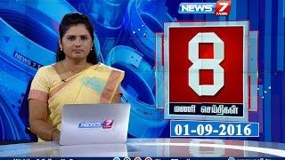 News @ 8 PM | News7 Tamil | 01/09/2016