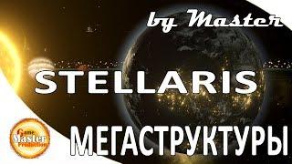 stellaris:Utopia обзор - Все мегаструктуры 1.6
