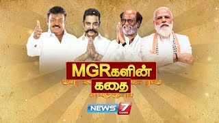 MGRகளின் கதை | The story of MGR's | 26.01.21 | கதைகளின் கதை | News 7 Tamil
