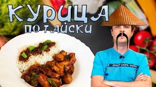 Курица по китайски в кисло-сладком соусе | Паназиатская кухня 0+